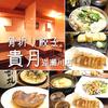 【オススメ5店】西宮・芦屋・宝塚(兵庫)にある餃子が人気のお店
