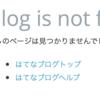 【ブログ管理】祝・はてなブログPro1周年!→ 404 Blog is not found 有効期限切れでブログが消えた日【しゃれにならん】