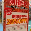 期間券が20%OFF!!!