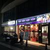 エニタイムフィットネス西宮北口店【全マシン設備広さ駐車場レビュー】