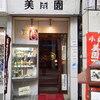 小樽で一番古いアイスクリーム屋さん