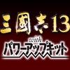 【レビュー】三國志13