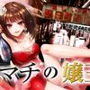 裏サンデーで連載中!鳥取県米子市の繁華街朝日町を舞台にした「ヒマチの女王」が熱い!