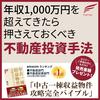 【1月30日(水)開催】年収1,000万円を超えてきたら押さえておくべき投資手法セミナー