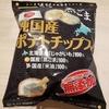 【ヴィーガン】純国産ポテトチップス