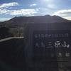 旅行記♪ ジオツアー伊豆大島編② 三原山