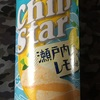最近流行りの瀬戸内レモン味のチップスター