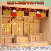 2尺幅の箱宮神殿に御簾を取り付けたときの参考例