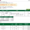 本日の株式トレード報告R3,09,06