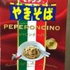 まるか食品 ペヤング ペペロンチーノ風 やきそば 食べてみました