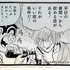 日本縦断デリカ旅11、12日目 関東編 茅ケ崎、横浜、さいたま