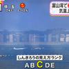 富山湾では今年初の蜃気楼が発生!3月の発生は2年振り!!