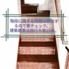 階段に関する問題は頻出するので要チェック。建築基準法施行令第23条。