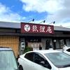 狐狸庵(こりあん)の人気メニューカツ丼、天丼、ミニうどんを食べた感想。大野城市御笠川の老舗うどん店!