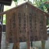 宇治(2) 橋姫神社の新しい立て札
