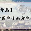 【青島】中国院子南方院子編