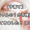 【子育て】赤ちゃんの1か月検診に行ってきました!【日記】