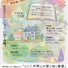2017/9/9(土)Richa present's 『屋根裏ひみつ基地 act.3 月雫と水面に咲く彗星』