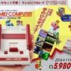 ファミコンソフト30本が遊べて5980円!「ニンテンドークラシックミニ ファミリーコンピュータ」が11月10日発売決定!