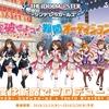 デレマス×謎解きゲーム『突破せよっ♪難関オーディション☆』に行ってきた!