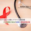 ピフェルトロ錠とドウベイト配合錠の承認と緊急薬価収載(HIV治療薬2製品)