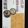 文学の中のヒロインたちへ(上田秋成『雨月物語』と江戸川乱歩「黒蜥蜴」)