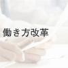 最近、何かと流行りの「働き方改革」を英語で何というか知ってる? 意外と知らない英語の知識シリーズ!