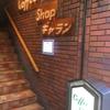 【純喫茶】ナポリタン&チョコレートパフェ@コーヒーショップ ギャラン(東京・上野)