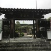 【九州二十四地蔵尊霊場】5番 十輪院