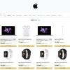 """[Amazon]一部の先代MacBook Pro 13""""やApple Watchなどがプライムデーセールで超破格"""