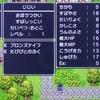 3DS版ドラゴンクエスト3を買ってみた。魔3人旅
