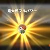 【ゆるゲゲ】「開眼のきたろう」クリアで「鬼太郎フルパワー」ゲット!~さらなる妖怪変化の攻略記事~【ゆる~いゲゲゲの鬼太郎妖怪ドタバタ大戦争】