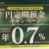 ●円定期預金 金利0.7%(3ヶ月もの)キャンペーン、三井住友銀行 梅田北口出張所限定