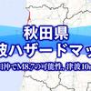 秋田県の津波ハザードマップ「日本海でM8.7、津波は10m超の可能性」