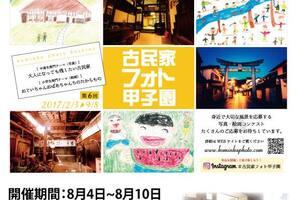 古民家フォト甲子園 パネル展示会