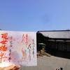 灌仏会(花まつり)限定御朱印シリーズ2 京都・即成院
