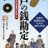 """PDCA日記 / Diary Vol. 527「江戸で外食文化が発達した理由」/ """"The reason why eating out culture developed in Edo"""""""