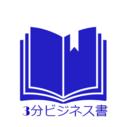 3分ビジネス書図書館