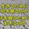 生きるために砂を掘るのか、砂を掘るために生きるのか