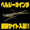 【ランカーシティ】ネッドリグにオススメの虫系ワーム「ヘルジー3インチ」通販サイト入荷!