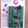 STM32F4DISCOVERYでMicroPython!