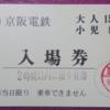 【国内旅行系】 京阪京津線(京津三条~御陵間)の追憶(京都市)
