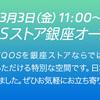 【IQOSストア銀座 3月3日オープン】
