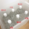【無印ポリプロピレンキャリーボックス】2Lペットボトルの保管に最適