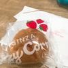 ジャンボシュークリーム(苺の三重奏)@銀座コージーコーナー
