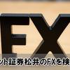 MATSUI FX(松井証券のFX)口座開設ガイド スプレッドやスワップがお得 100円からはじめる初心者向け