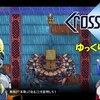 【Cross Code】空を飛んでロケランで助けてくれる船長がやたら格好いいゲーム#2