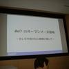 日本Rubyカンファレンス(3) NaCl