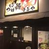 【いわき本店】つけ麺まる家メニューで味噌つけ麺なるものを食べてみた