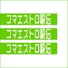 コマエストロ駅伝(第十一区>>>第二十区)2020/3/24~